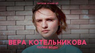 Вера Котельникова «Попей воды»   OUTSIDE STAND UP