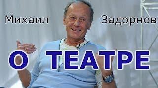 """Михаил Задорнов """"О театре"""""""