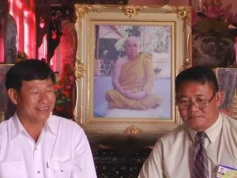 ปาฏิหาริย์ หลวงปู่สมชาย
