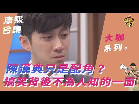 【大咖系列】陳漢典只是配角?搞笑背後不為人知的一面