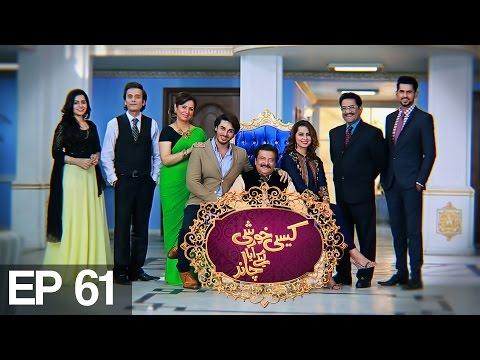 Kaisi Khushi Le Ke Aya Chand - Episode 61 | Aplus