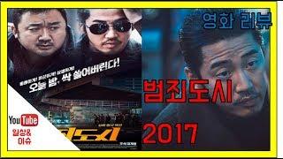 범죄도시, 2017 [THE OUTLAWS, 2017] [영화리뷰][일상&이슈]