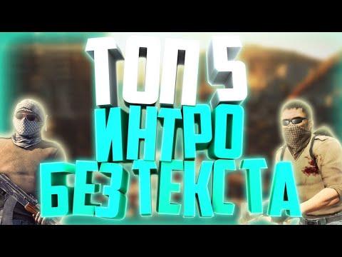 ТОП 5 ИНТРО БЕЗ ТЕКСТА +ССЫЛКА В ОПИСАНИИ! 🔥 🔥 🔥