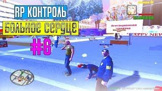 RP КОНТРОЛЬ В GTA SAMP НА ADVANCE ROLE PLAY YELLOW | #6