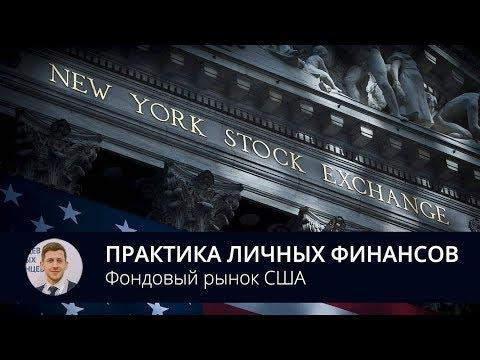 Фондовый рынок США. Практика и идеи