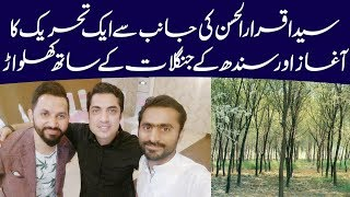 Syed Iqrar Ul Hassan's Campaign and Sindh Forest land scam | Details by Siddique Jan