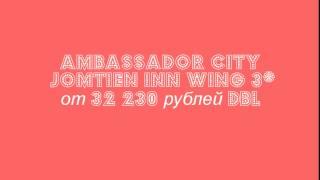 Горящие туры в Тайланд из Барнаула(Этот ролик обработан в Видеоредакторе YouTube (https://www.youtube.com/editor), 2016-01-14T07:36:31.000Z)