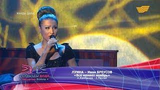 Луина, Иван Бреусов - «Все меняет ноябрь» (А. Жамбакиев - А. Маклай)