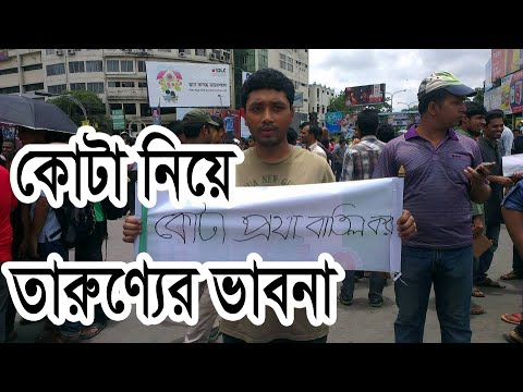 Quota System in Bangladesh: Whats your opinion?