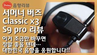 [수정영상]서머너 버즈 - Classic x3와 S9 …