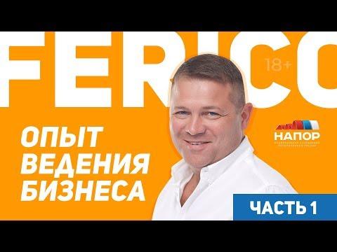 Бизнес в натяжных потолках   Автоматизация от Ferico   1 серия   НАПОР