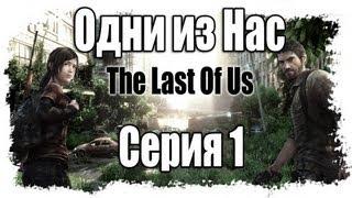 Прохождение Одни из нас / The Last of Us - Walkthrough [#1] на русском