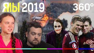 Телеканал 360 REWIND: самые яркие события 2019