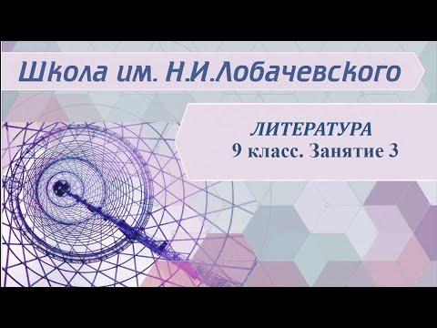 Литература 9 класс. Занятие 3. Русская литература XIX века. Часть 1