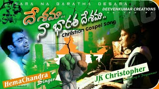 DESAMA NA BHARATHA DESAMA Telugu latest Christian vedio song  by HEMA CHANDRA, REV. D SAMUEL RAJ, JK