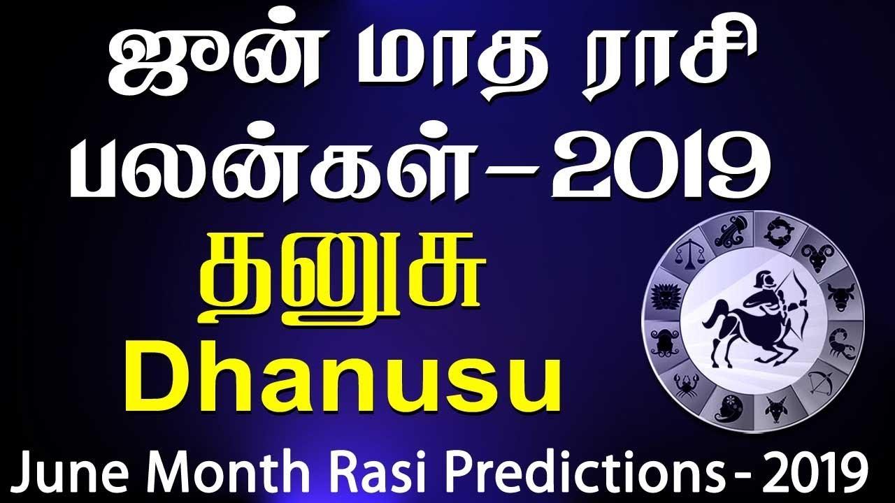 Dhanusu Rasi (Sagittarius) June Month Predictions 2019 – Rasi Palangal