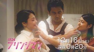 テレビ東京 土曜ドラマ24『フリンジマン~愛人の作り方教えます~』第11話 佐津川愛美 検索動画 4