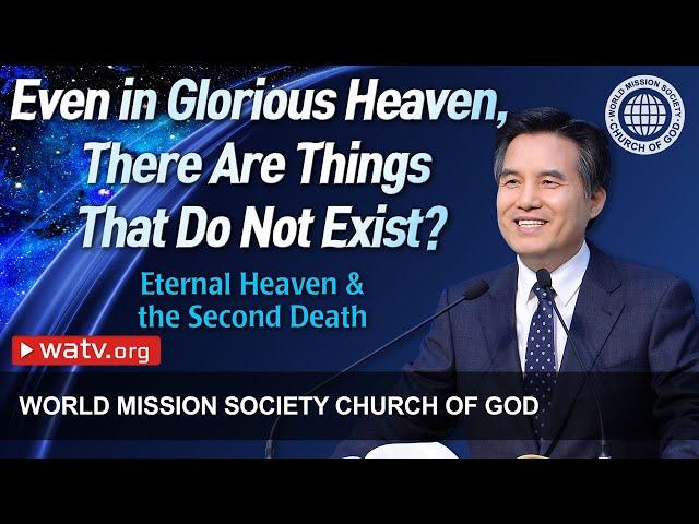Eternal Heaven & the Second Death | WMSCOG, Church of God, Ahnsahnghong, God the Mother