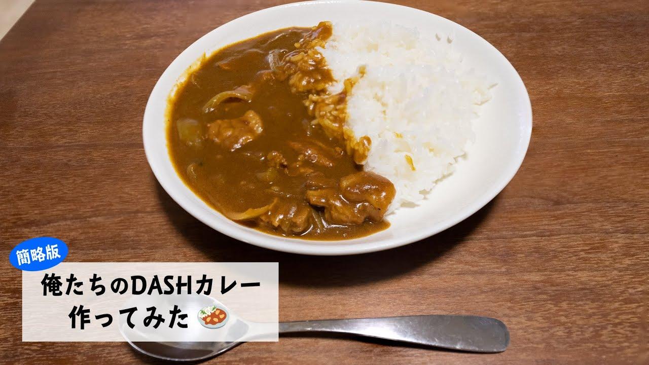 ダッシュ カレー レシピ 公開