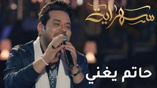 حاتم العراقي يغني موال وإسماعيل الفروجي يبكي