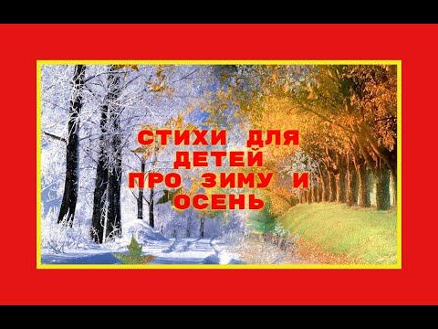 Осень и зима. Очень красивые стихи про зиму и осень русских поэтов