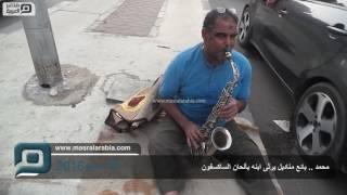 بالفيديو| محمد.. بائع مناديل يرثى ابنه بألحان الساكسفون