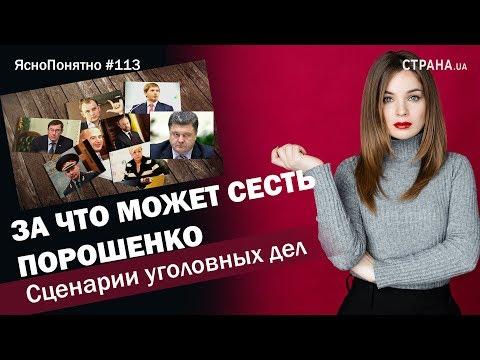 За что может сесть Порошенко. Сценарии уголовных дел | ЯсноПонятно #113 by Олеся Медведева