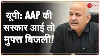 AAP ने 300 Unit Free Electricity, 24X7 Supply का वादा किया: UP Elections 2022 | Manish Sisodia