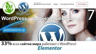 Вставить видео Создание сайта WordPress Страницы сайта Ссылки Плагин Elementor Лендинг 🍁 Урок 7