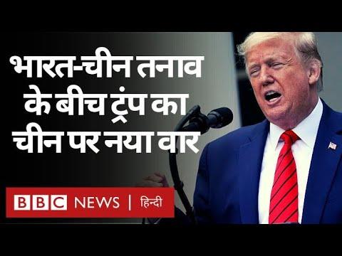 India China LAC Tension के बीच Donald Trump ने चीन पर नया हमला किया? (BBC Hindi)