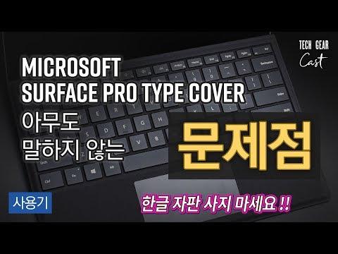 아무도 말하지 않는 서피스 프로 6 키보드 타이핑 커버의 문제점: 서피스 프로 6 타이핑 커버 사용기 - Surface Pro Type Cover Review