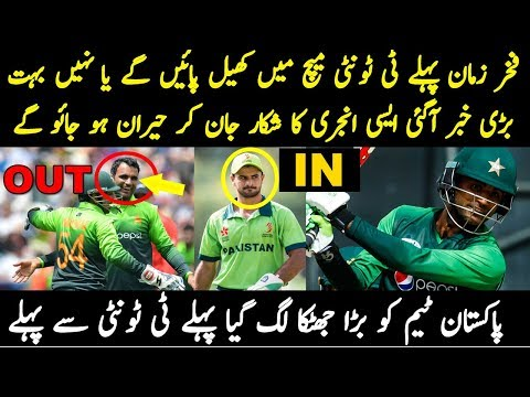 1st T20 | Bad News For Pakistan Team And Fakhar Zaman Fans In 1st T20 Pakistan vs New Zealand 2018