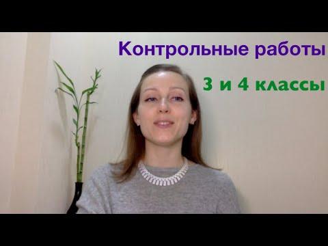 Контрольные работы для 3 и 4 классов. Учебники English3, English4, автор Кузовлев.
