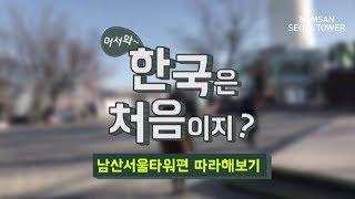 어서와~ 한국은 처음이지? 남산서울타워편 따라해보기!