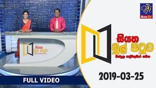 Live | Siyatha Mul Pituwa with Bandula Padmakumara Thumbnail