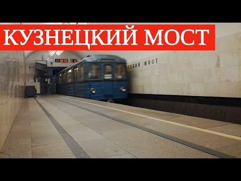 Москва и Ёжики на Кузнецком // 28 мая 2019