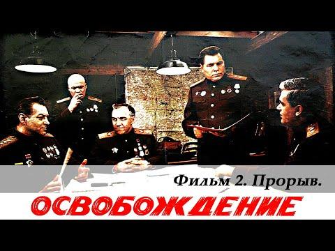 Освобождение. Фильм 2-й. Прорыв (4К, военный, реж. Юрий Озеров, 1968 г.)