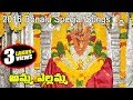 Download Amma Yellamma  Song  || 2016 Bonalu Special Songs || Telengana Devotional Songs MP3 song and Music Video