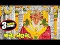 Amma Yellamma Video Song 2016 Bonalu Special Songs Telengana Devotional Songs