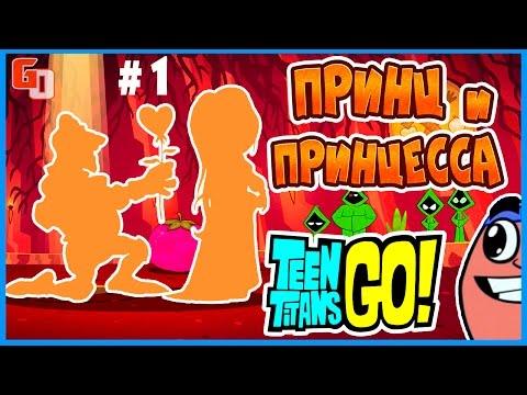 Teeny Titans ● ПРИНЦ И ПРИНЦЕССА (ч.1) ● iOS ⁄ Android ● Gameplay