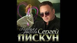 Сергей Пискун - Первая любовь/ПРЕМЬЕРА 2021