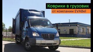 Коврики в грузовик Валдай от компании EVABel. Перевозчик РФ