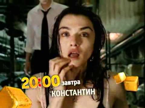 Фильм Константин Повелитель Тьмы (русский трейлер 2004)