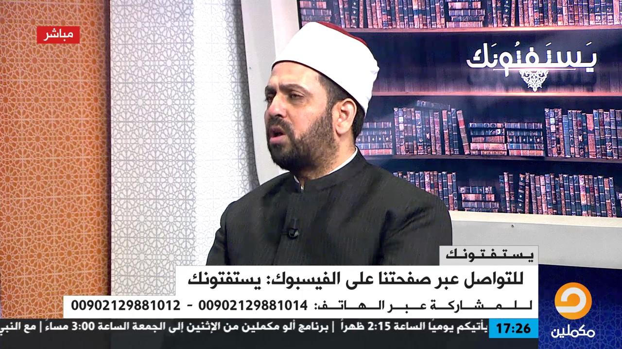 ما حكم مداعبة الزوج لزوجته في نهار رمضان Youtube