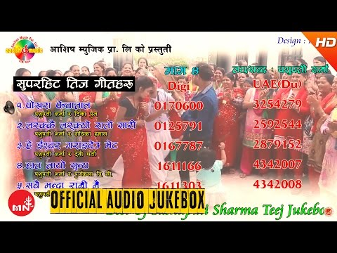 Best Of Pashupati Sharma Teej | Audio Jukebox