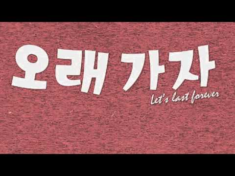 스웰 (+) 오래가자 (Feat. 진성 Of 고구마) - 스웰