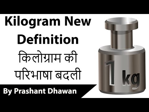 Kilogram New Definition  किलाेग्राम की परिभाषा बदली Current Affairs 2019