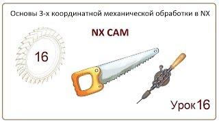 NX CAM. Урок 16. Контурная обработка. (CORNER ROUGH, REST MILLING)