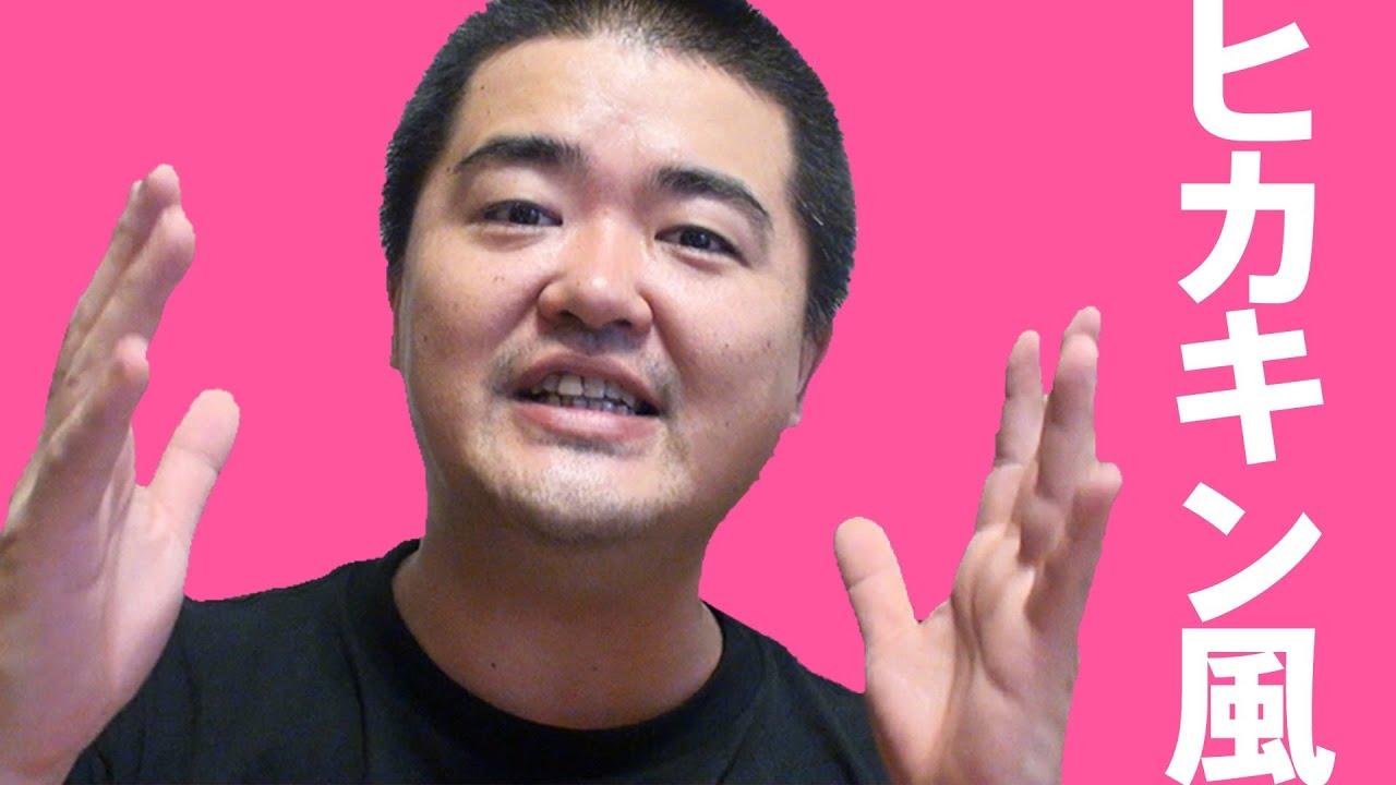 ヒカキン風のアイコン/サムネイル画像をお金かけずに作る方法 HIKAKIN icon , YouTube