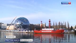Музей Мирового океана отметил свой День рождения